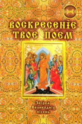 Книга Воскресеніє твоє поєм