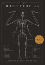 Воскреситель: Анатомія фантастичних істот - фото обкладинки книги