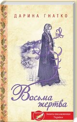 Восьма жертва - фото обкладинки книги