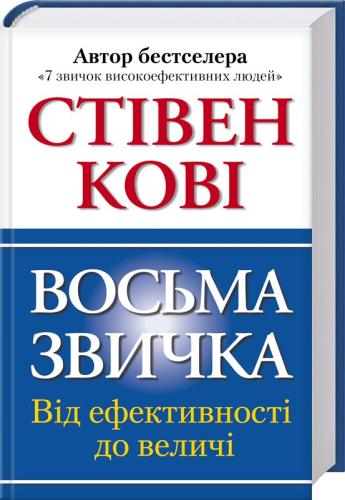 Книга Восьма звичка: Від ефективності до величі