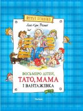 Восьмеро дітей, тато, мама і вантажівка - фото обкладинки книги