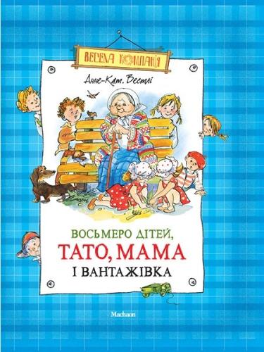 Книга Восьмеро дітей, тато, мама і вантажівка