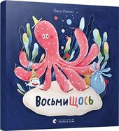 ВосьмиЩОСЬ - фото обкладинки книги