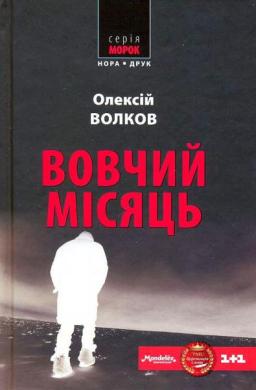 Вовчий місяць - фото книги