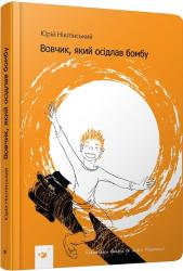 Вовчик, який осідлав бомбу - фото обкладинки книги