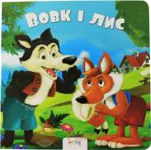 Вовк і лис - фото обкладинки книги