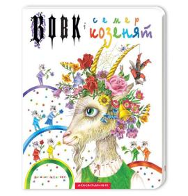 Вовк і семеро козенят - фото книги