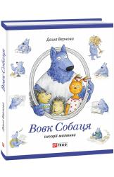 Вовк Собаця - фото обкладинки книги