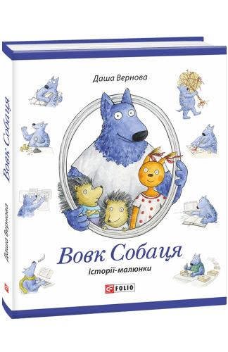 Книга Вовк Собаця