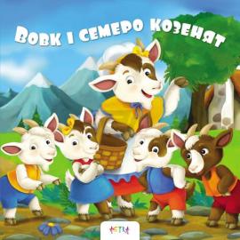 Вовк та семеро козенят - фото книги