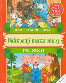 Вовк та семеро козенят. Троє поросят. Найкращі казки світу - фото книги