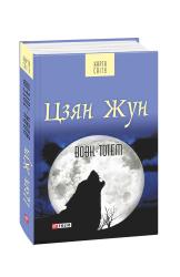 Вовк-тотем - фото обкладинки книги