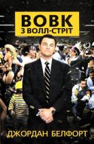 Книга Вовк з Волл-стріт