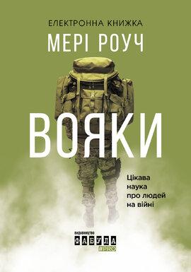 Вояки - фото книги