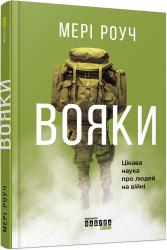 Вояки - фото обкладинки книги