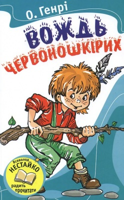Книга Вождь червоношкірих