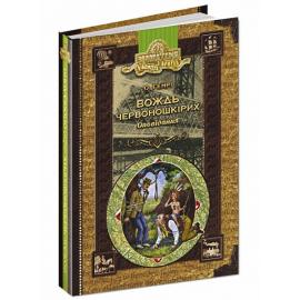 Вождь червоношкірих - фото книги