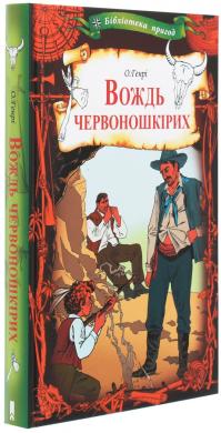 Вождь червоношкірих (Бібліотека пригод) - фото книги
