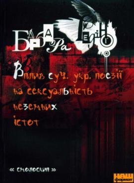 Вплив суч. укр. поезії на сексуальність неземних істот - фото книги