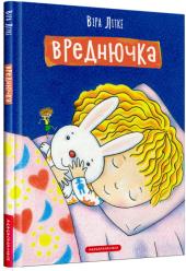 Вреднючка - фото обкладинки книги