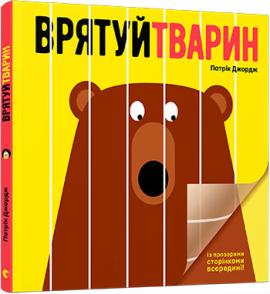 Врятуй тварин - фото книги