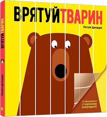 Книга Врятуй тварин