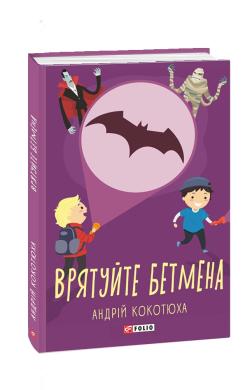 Врятуйте Бетмена - фото книги
