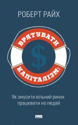 Врятувати капіталізм. Як змусити вільний ринок працювати на людей - фото обкладинки книги