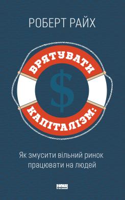 Врятувати капіталізм. Як змусити вільний ринок працювати на людей - фото книги