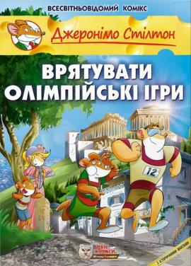 Врятувати Олімпійські ігри - фото книги