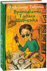 Врятувати Тараса Шевченка - фото обкладинки книги