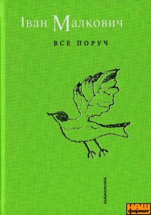 Книга Все поруч