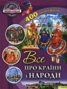 Все про країни і народи - фото книги