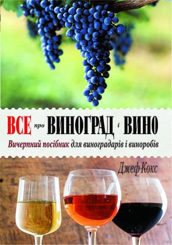 Книга Все про виноград і вино