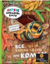 Все, що ви хотіли знати про комах - фото обкладинки книги