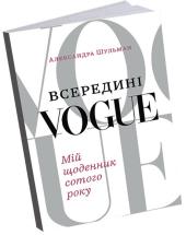 Всередині Vogue. Мій щоденник сотого року - фото обкладинки книги