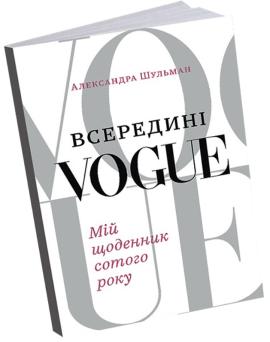Всередині Vogue. Мій щоденник сотого року - фото книги