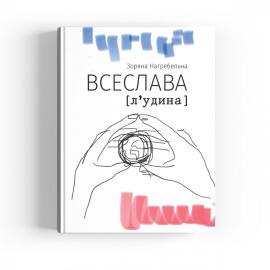 ВСЕСЛАВА л'удина - фото книги