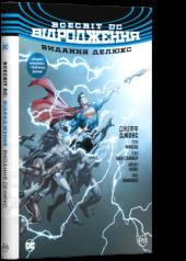 Всесвіт DC. Відродження - фото обкладинки книги