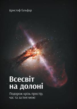 Всесвіт на долоні. Подорож крізь простір, час та за їхні межі - фото книги