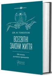 Всесвітні закони життя. 200 вічних духовних принципів - фото обкладинки книги