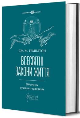 Всесвітні закони життя. 200 вічних духовних принципів - фото книги