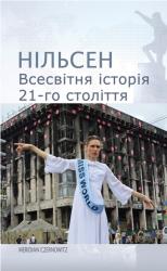 Всесвітня історія 21-го століття - фото обкладинки книги
