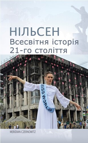 Книга Всесвітня історія 21-го століття