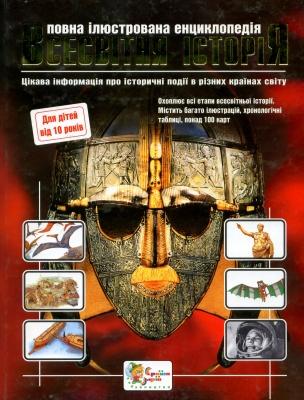 Книга Всесвітня історія