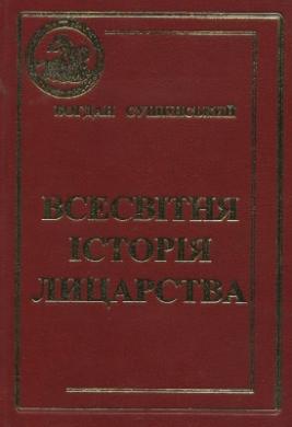 Книга Всесвітня історія лицарства