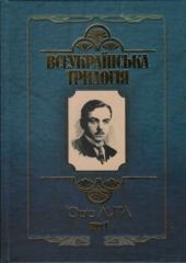 Всеукраїнська трилогія. Том 1 - фото обкладинки книги