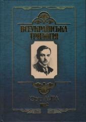 Всеукраїнська трилогія. Том 2 - фото обкладинки книги