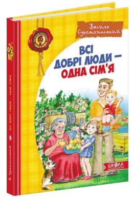 Всі добрі люди одна сім'я - фото книги