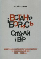 Встань і борись! Слухай і вір... - фото обкладинки книги